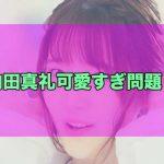 声優の内田真礼さんがかわいすぎる問題