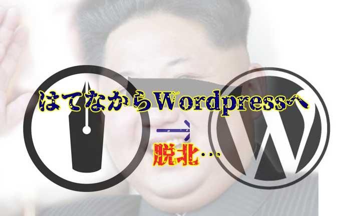 「はてなブログ脱北したのでWordPressとメリットデメリットを比較してみる!」のアイキャッチ画像