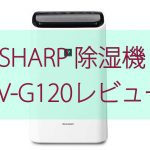 SHARPコンプレッサー式除湿機CV-G120レビュー!価格と機能のバランスが良い!