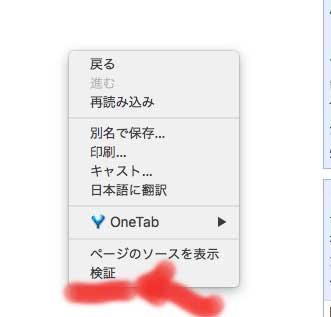 Chromeのデベロッパーモードへの入り方2