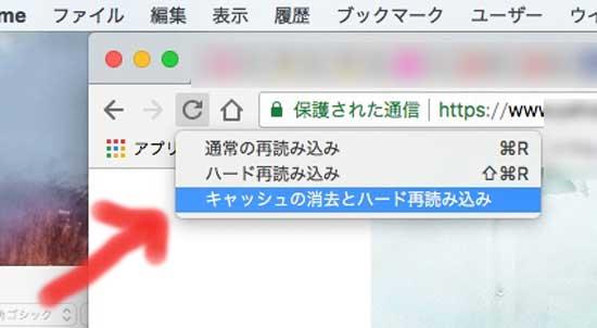 Chromeでキャッシュクリアできないとき解決方法