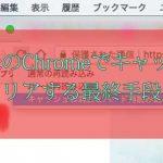 Chrome(Mac)のキャッシュクリア最終手段解決方法