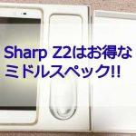SharpのスマホZ2がおすすめという記事のアイキャッチ