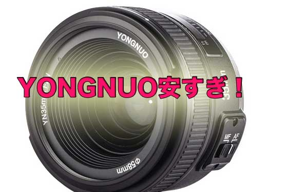 中国メーカーYONGNUOの中華レンズが安すぎる