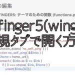 affinger5(wing)にてブログカードとYouTubeリンクを別タブ(新規タブ)で開く方法