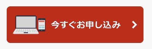楽天モバイルの申し込み方法01