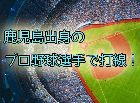 鹿児島出身や関係者のプロ野球選手で打線を組んでみた!