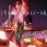 2019年冬アニメ視聴予定