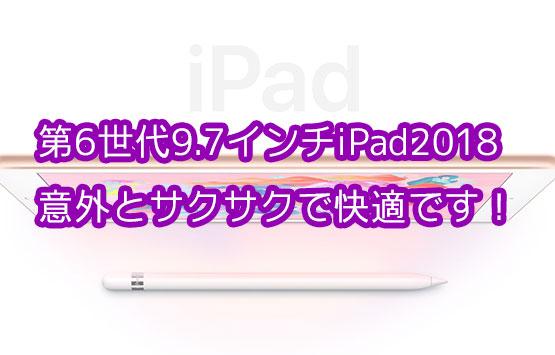 9.7インチiPad2018レビュー
