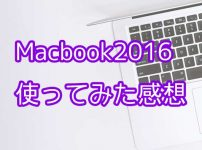 Macbook2016レビュー