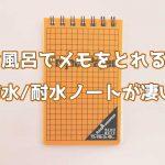 オキナ プロジェクト耐水メモ