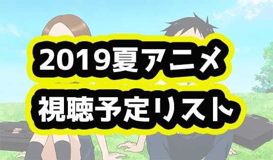 2019年夏アニメ視聴予定リスト