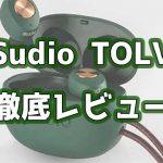 SudioのTOLVレビュー