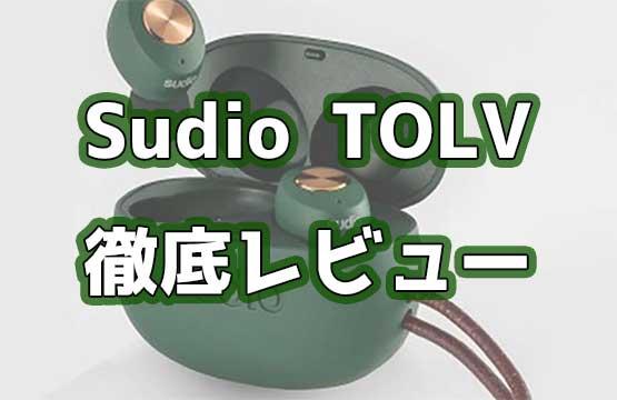 Sudio完全ワイヤレスイヤホン「TOLV(トルブ)」の徹底レビュー!のアイキャッチ画像