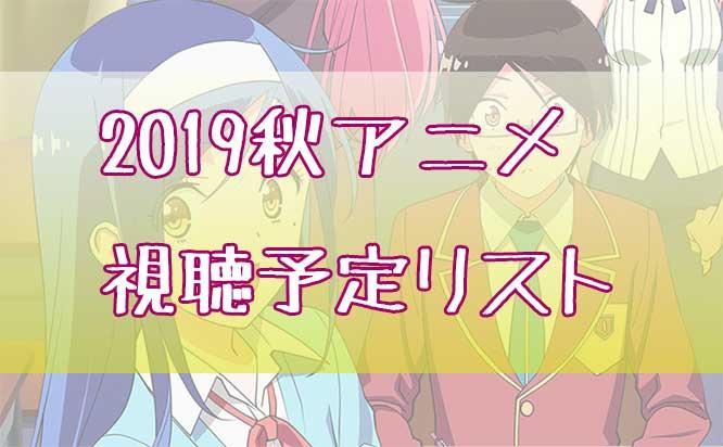 2019年秋アニメ視聴予定リスト!ぼく勉2期に期待!のアイキャッチ画像