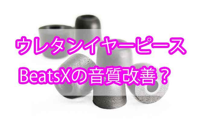 BeatsXの低音が軽いのでFSCのウレタンイヤーピース購入!効果は抜群?のアイキャッチ画像