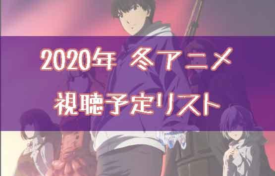 「2020年冬アニメ視聴予定リスト!バンドリ3とダーウィンズゲームに期待!」のアイキャッチ画像
