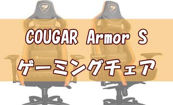 「COUGARゲーミングチェアArmor Sレビュー!他社との比較や評判通りの座り心地を紹介!」のアイキャッチ画像