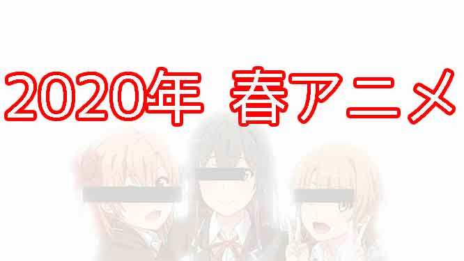 「2020年春アニメ視聴予定リスト!俺ガイル、フルバス!!」のアイキャッチ画像