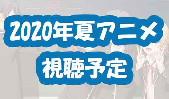 「2020年夏アニメ視聴予定リスト!リゼロと俺ガイル!」のアイキャッチ画像