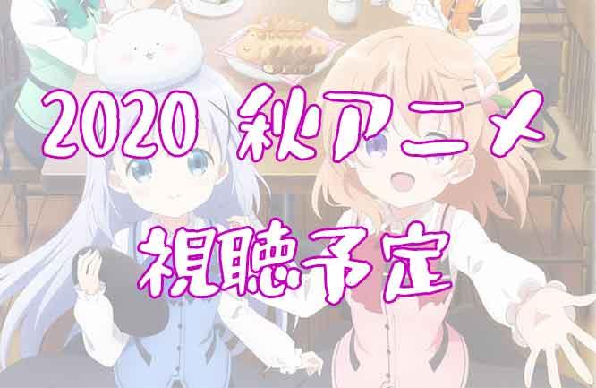 「2020年秋アニメ視聴予定リスト!ごちうさの1強になるのか!?」のアイキャッチ画像