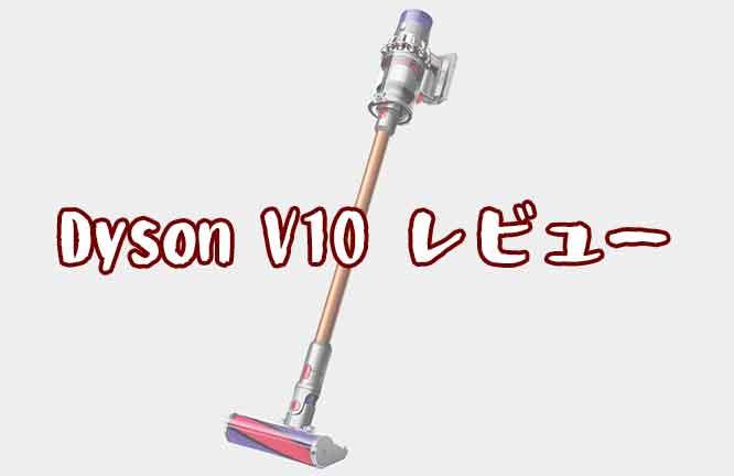 「dyson v10 fluffy購入レビュー!やっぱりダイソンの吸引力は凄い!」のアイキャッチ画像