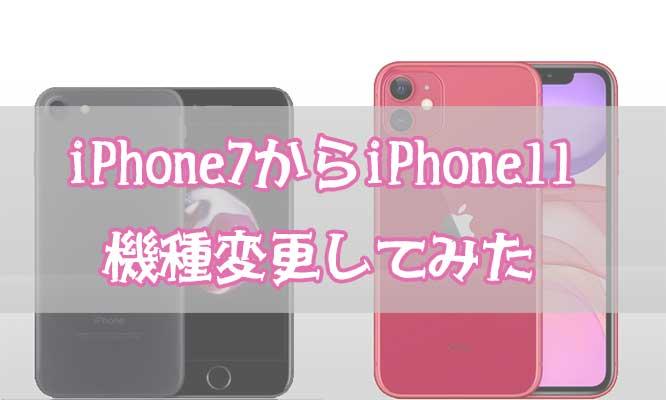 「重くて後悔?SE2の方が良い?iPhone7からiPhone11に機種変更したメリットやデメリットを比較!」のアイキャッチ画像