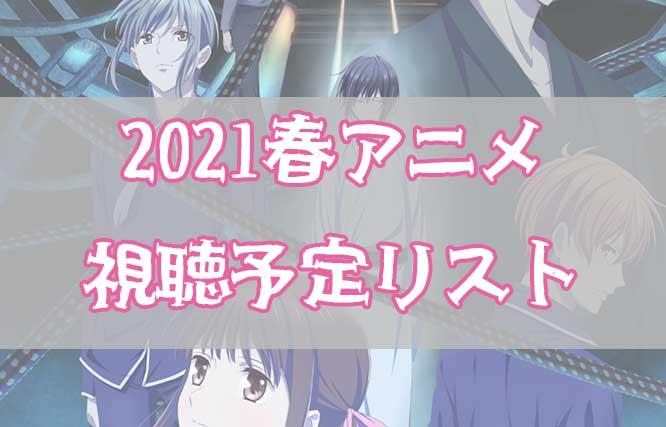 「2021年春アニメ視聴予定リスト!フルバスFinalに期待してます!」のアイキャッチ画像