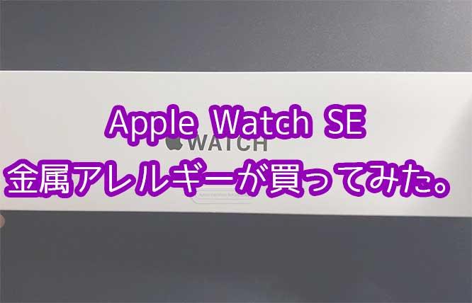 「金属アレルギー持ちがApple Watch SE購入!着用しても大丈夫?徹底レビュー!」のアイキャッチ画像